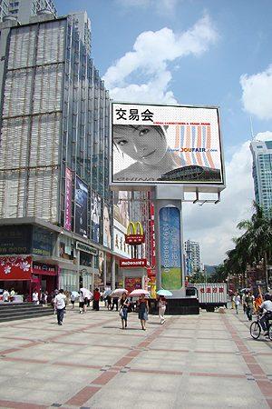 JOuFair - reklama, Shenzhen